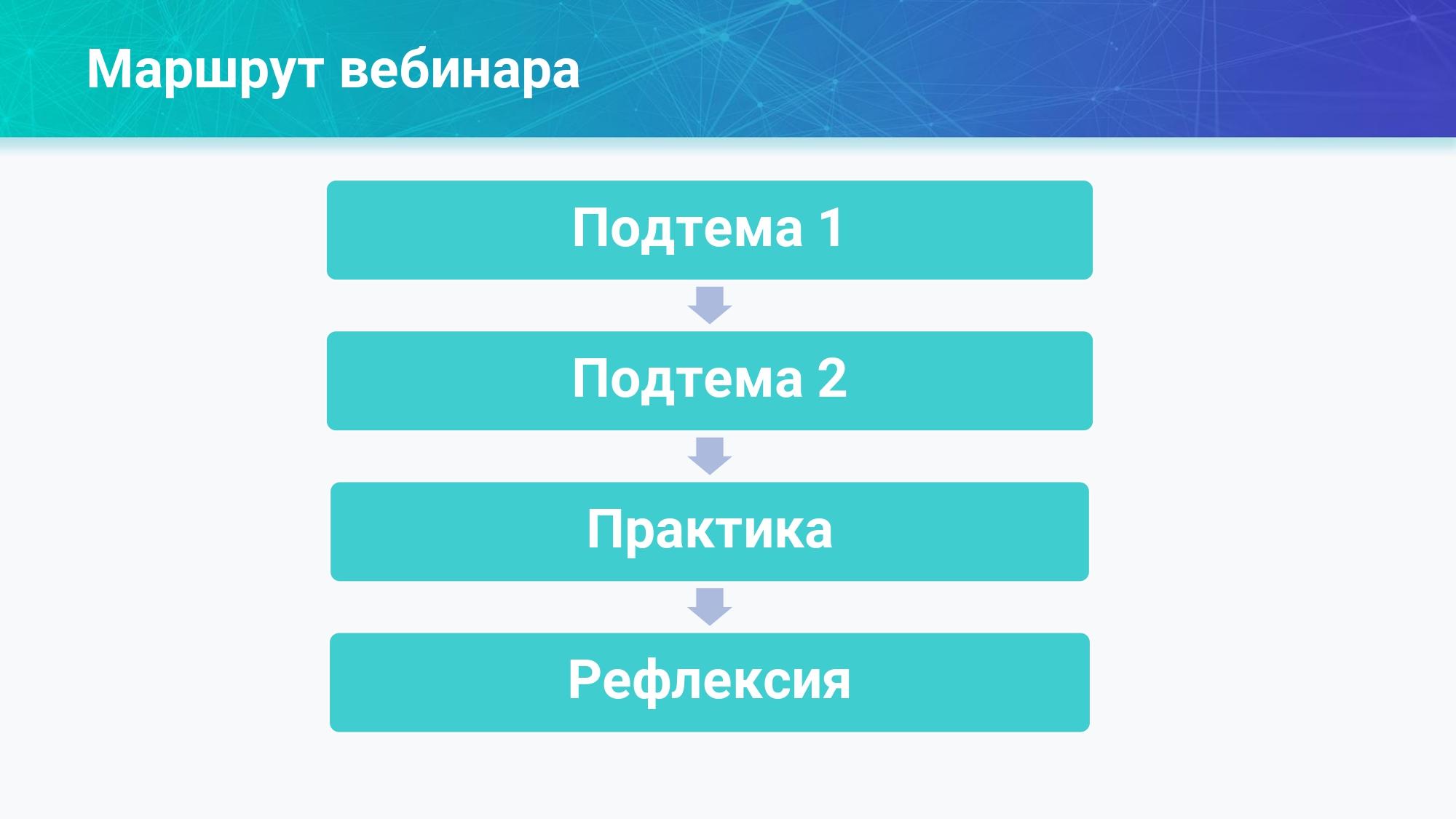 Шаблон_презентации_вебинара_в_новом_дизайне_с_подсказками_page_0007-73510-a974e5.jpg