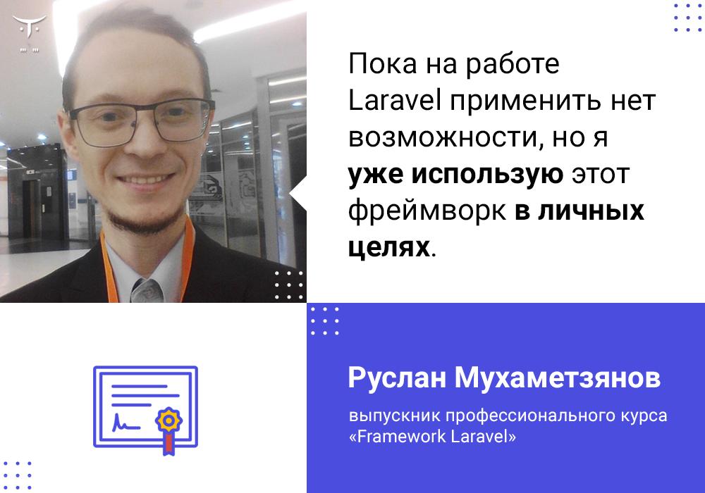 Laravel_feedback_28.5-5020-aa0874.png