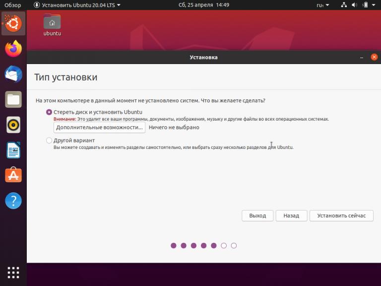 Ustanovka_Ubuntu_20.04_12_768x576_1-1801-ab48b4.png