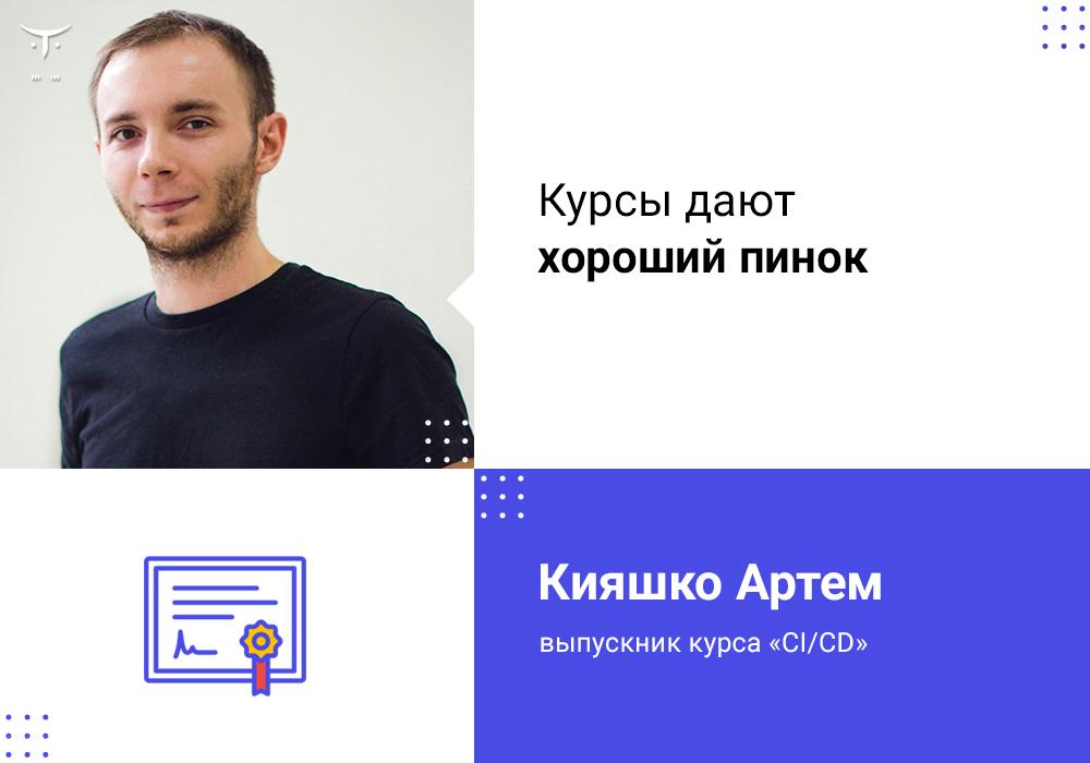 otus_feedback_08jul_1000x700_kiyashko-5020-b7ae24.jpg