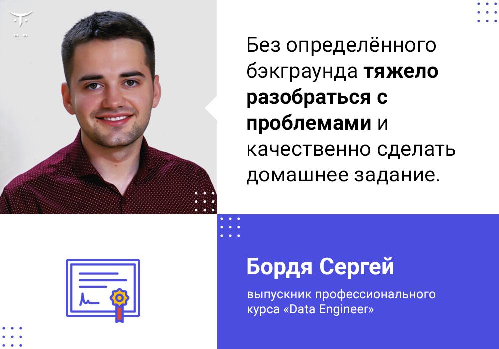 Data_Engineer_feedback_11.6_2-5020-b7d9e5.png