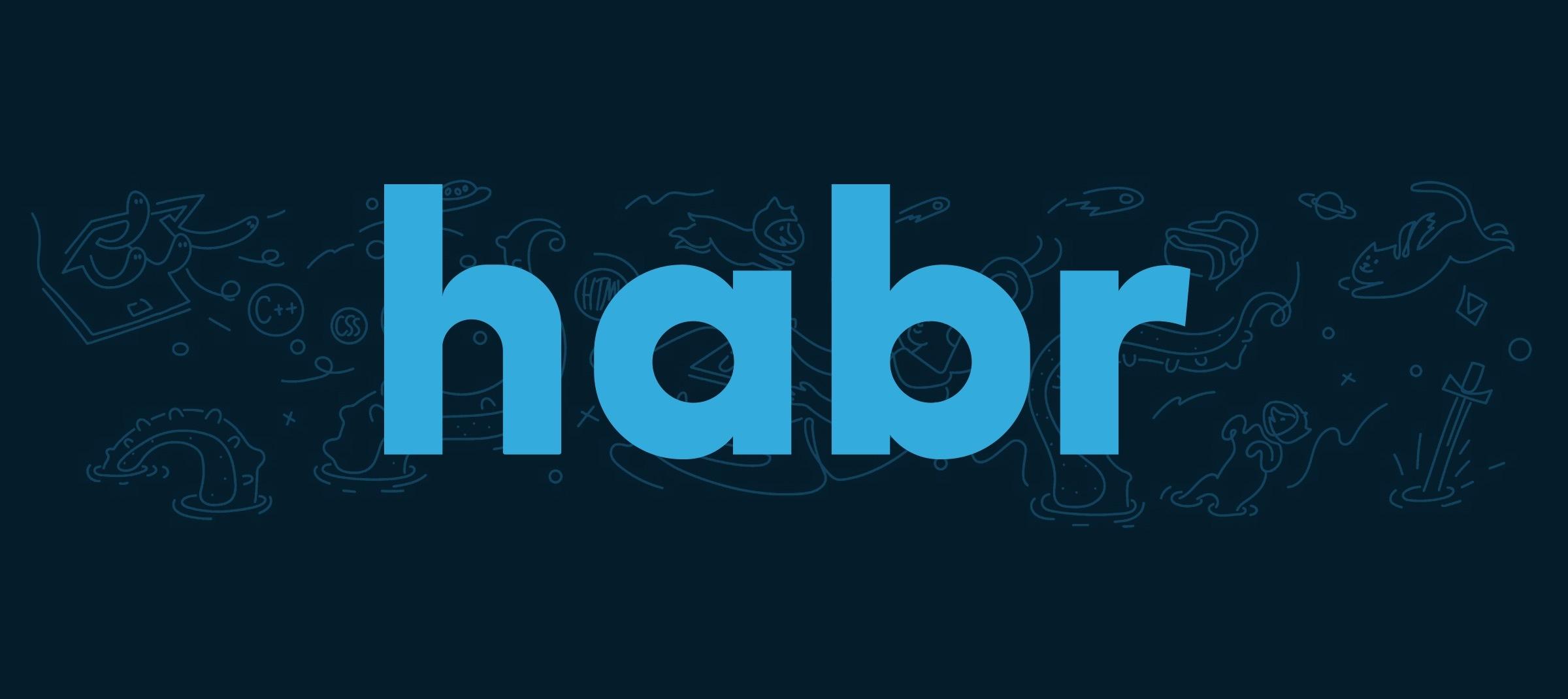 content_HABR-LOGO.jpg