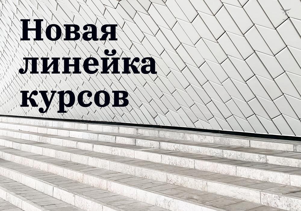otus_NewCourses_18nov_VK_1000x700-1801-ba06c3.jpg