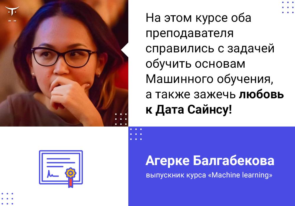 otus_feedback_31jul_1000x700_balgabekova-5020-bb9af8.jpg