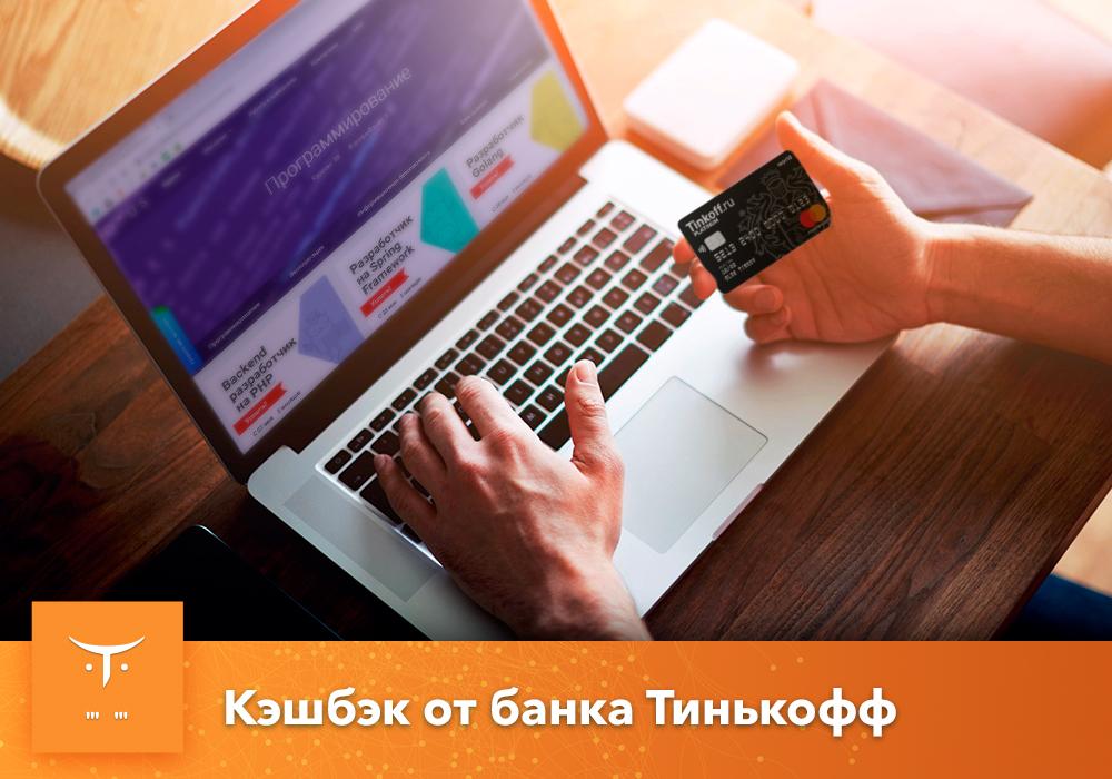 otus_Tinkoff_VK_1000x700-20219-bea60c.jpg
