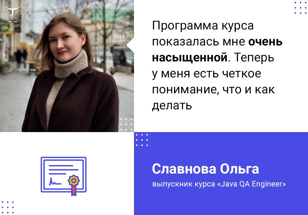 otus_feedback_02sep_1000x700_slavnova-1801-bf4454.jpg