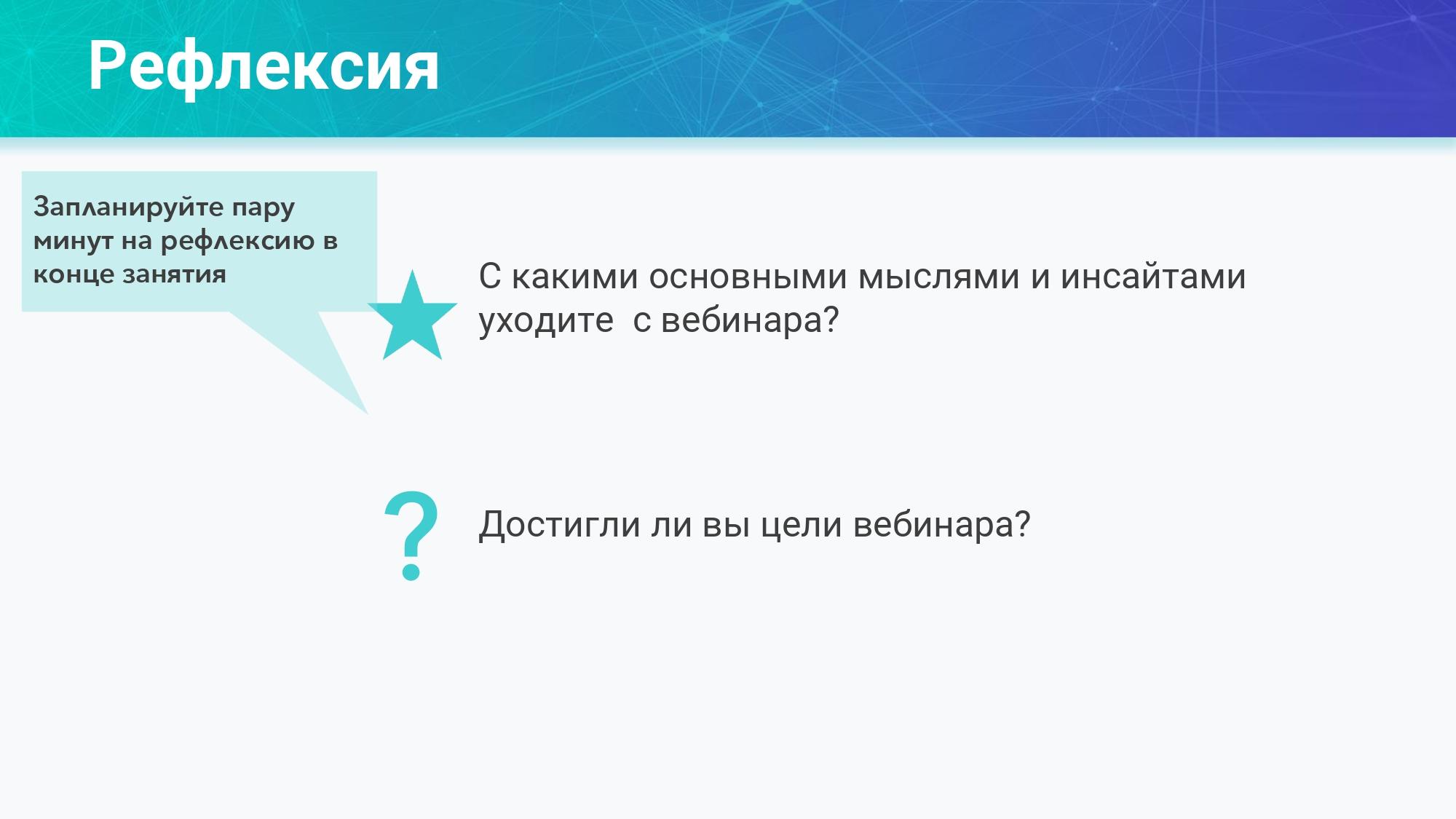 Шаблон_презентации_вебинара_в_новом_дизайне_с_подсказками_page_0012-73510-c1c8f3.jpg