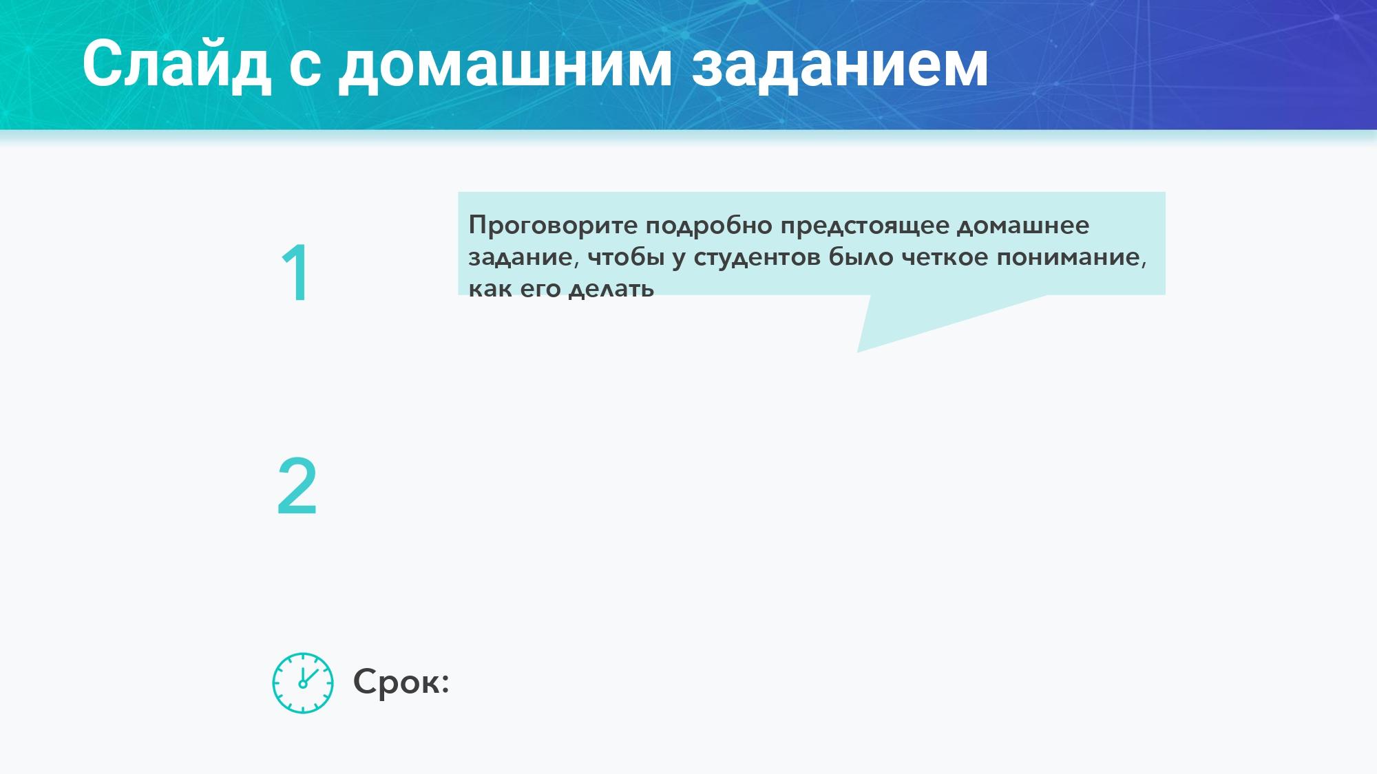 Шаблон_презентации_вебинара_в_новом_дизайне_с_подсказками_page_0011-73510-c5583c.jpg