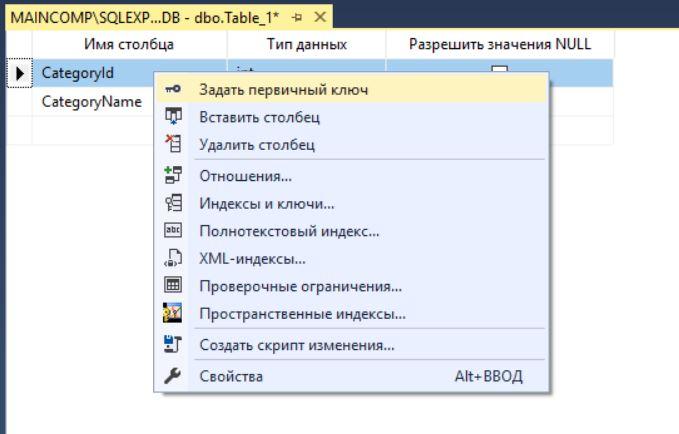 Create_Table_In_MS_SQL_Server_5_1-1801-c5fedf.JPG