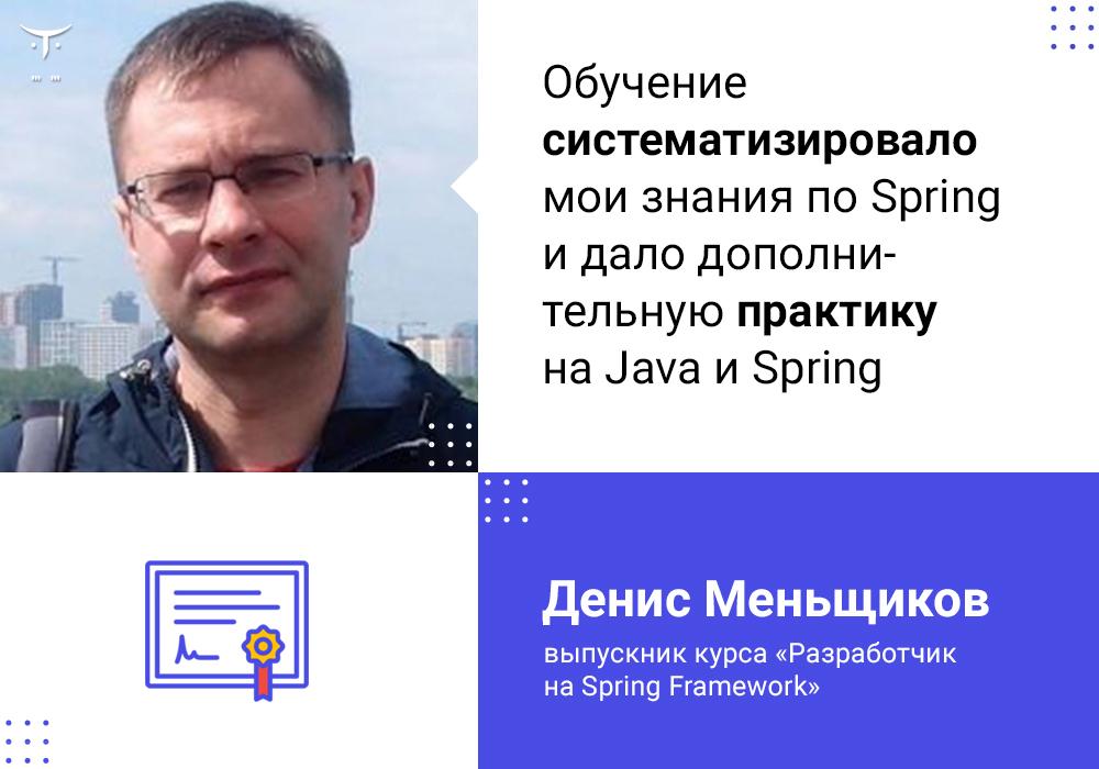 otus_feedback_31jul_1000x700_menshikov-5020-c66b43.jpg
