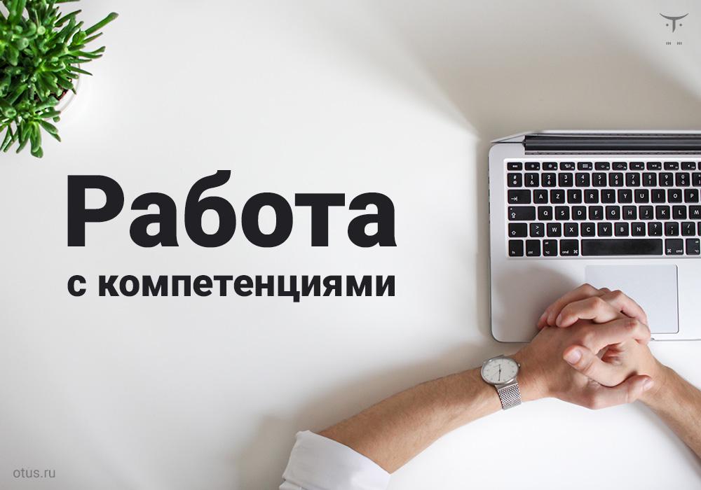post_competence_1000x700_1-1801-c7965c.jpg