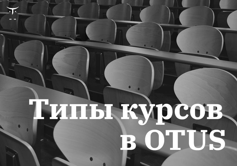 otus_post_CoursesTypes_VK_1000x700-20219-c9ba26.jpg