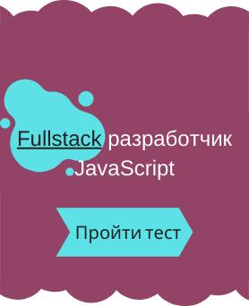 Fullstack JS