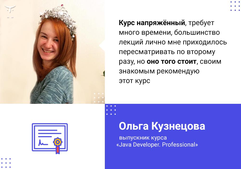 otus_feedback_07apr_1000x700_Kuznetsova-1801-d08fa8.jpg