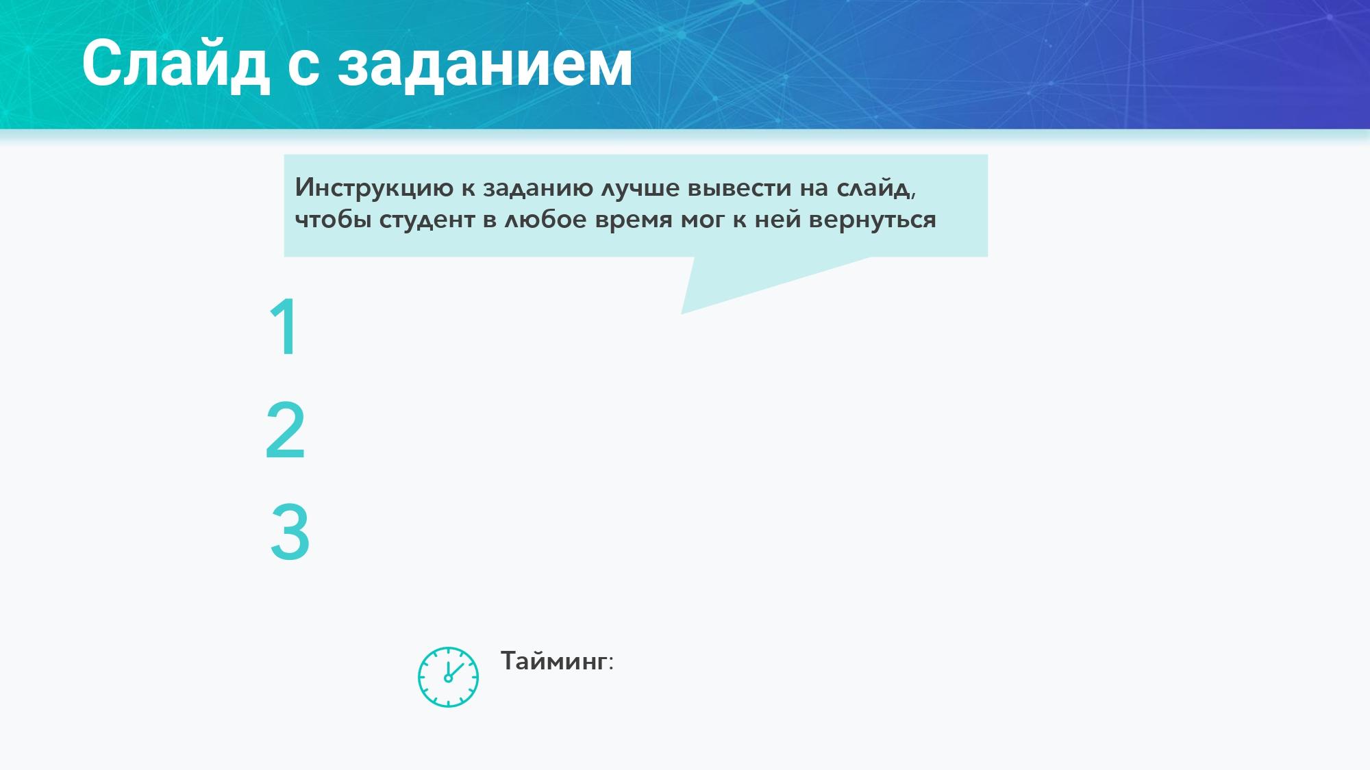 Шаблон_презентации_вебинара_в_новом_дизайне_с_подсказками_page_0010-73510-d3791c.jpg