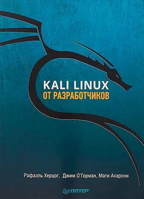 kali_linux_ot_razrabotchikov_1-20219-d58cc2.png
