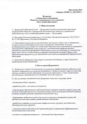Положение о Департаменте образования ООО Отус онлайн-образование