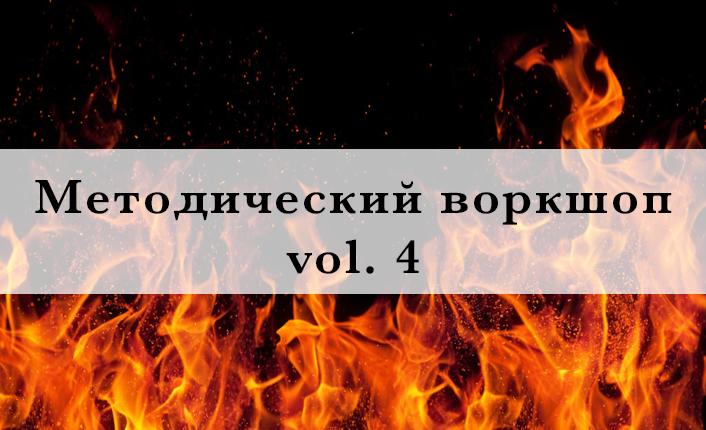 Метод_вокршоп_вол_4-33446-d9c0b1.png