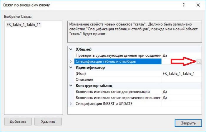 Create_Table_In_MS_SQL_Server_11_1-1801-da2586.JPG