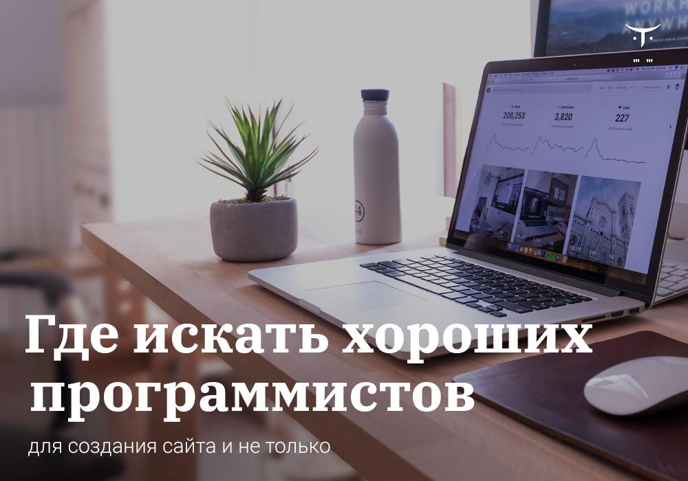 otus_post_programmers_VK_1000x700__1-20219-db84bf.jpg