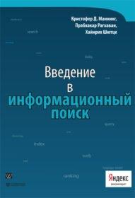 Vvedenie_v_informacionnyj_poisk_191x280_1-20219-e2a76e.jpg
