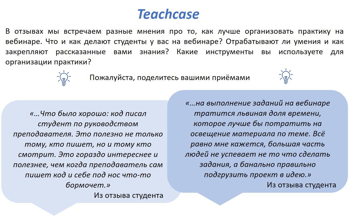 Teachcase2-28472-e3a63d.jpg