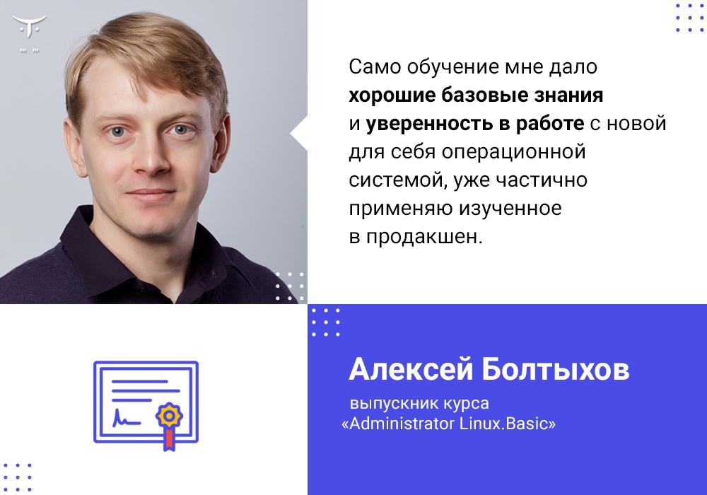 otus_feedback_07apr_1000x700_Boltykhov-1801-e95a11.jpg