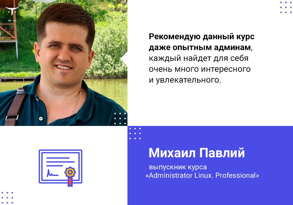 otus_feedback_30june_1000x700_pavliy-1801-ea50e7.jpg