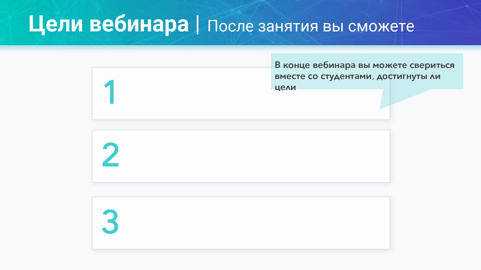 Шаблон_презентации_вебинара_в_новом_дизайне_с_подсказками_page_0008-73510-f0051a.jpg