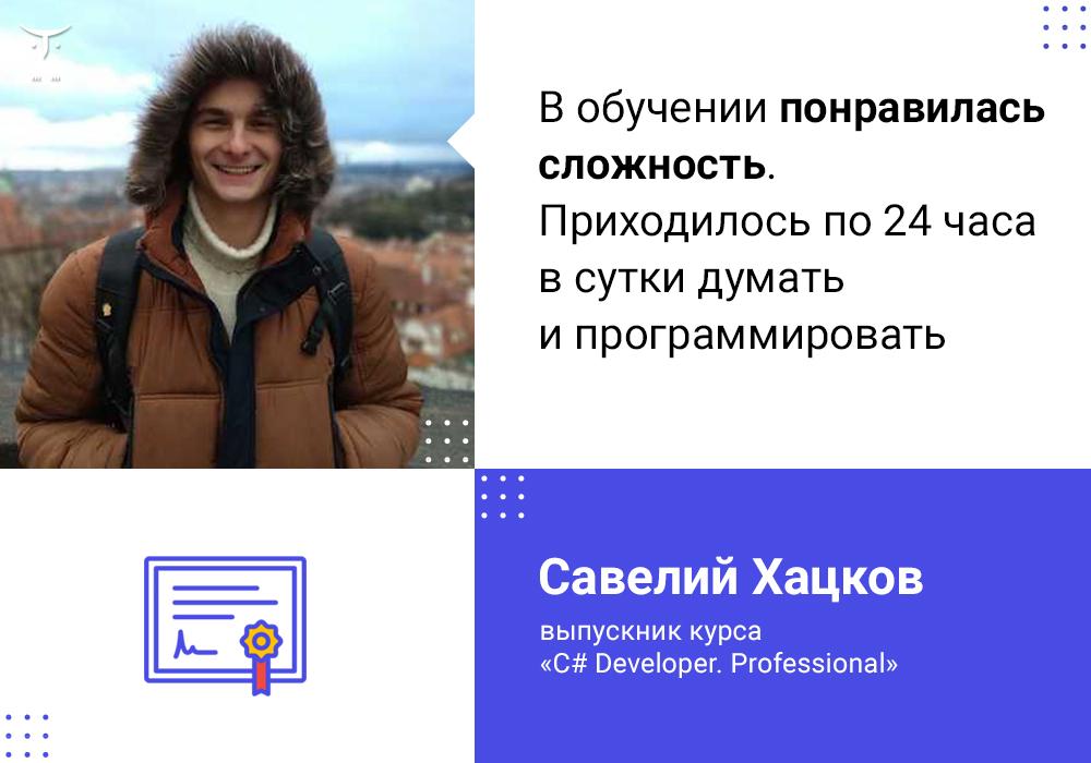 otus_feedback_26aug_1000x700_hatskov-1801-f0a2c4.jpg