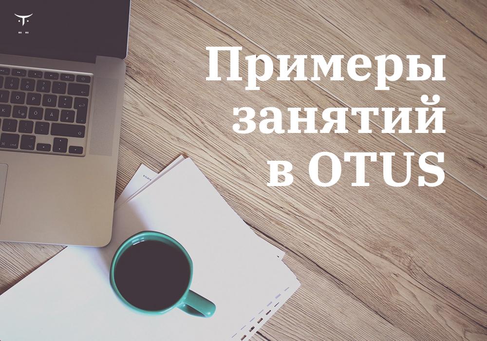 otus_meetup_16sep_VK_1000x700-1801-f43211.jpg