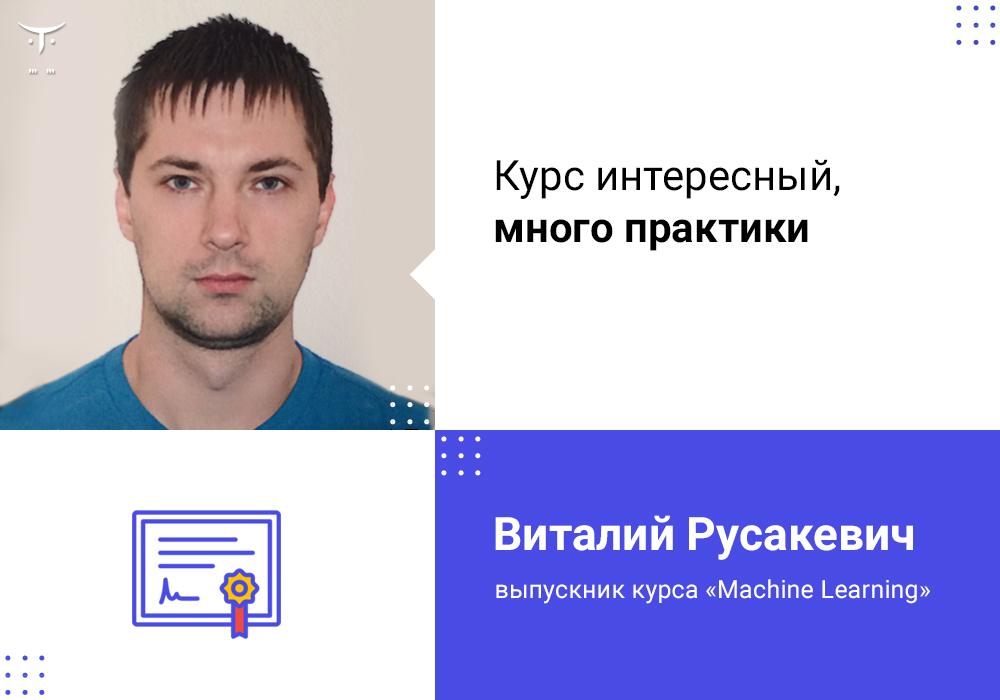 otus_feedback_25jun_1000x700_rusakevich-5020-f8d305.jpg